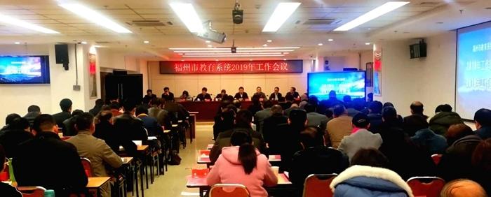 福州教育系统2019年工作会议召开