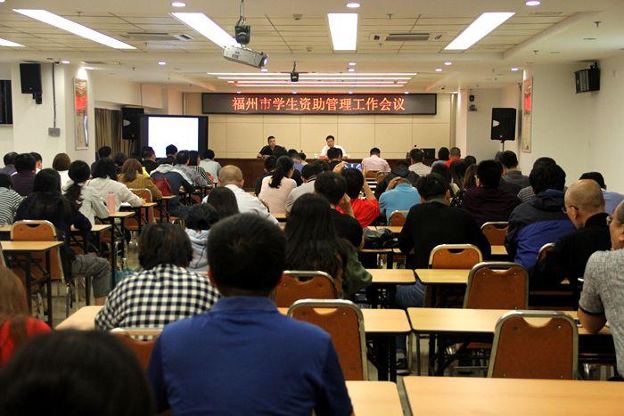 福州市教育局召开全市学生资助管理工作会议