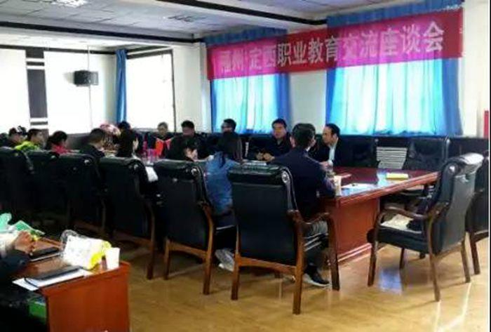 福州职业教育支教团赴甘肃定西开展送教送培帮扶活动