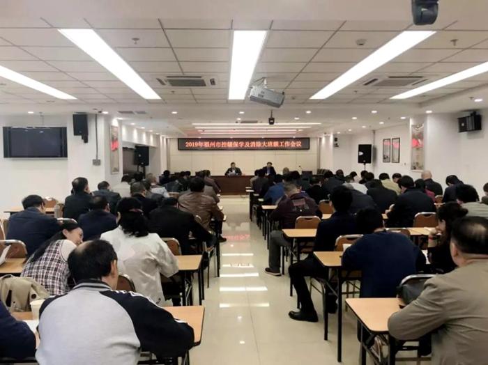 2019年福州市控辍保学以及消除大班额工作会议召开