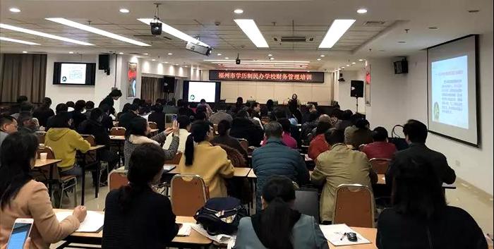 福州市教育局召开学历制民办学校财务管理培训会