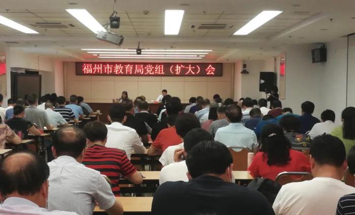 福州市教育局党组(扩大)会议召开