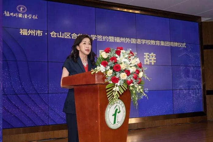福州市、仓山区合作办学签约暨福州外国语学校教育集团揭牌仪式在榕举行