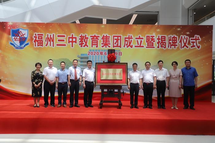 福州三中教育集团成立