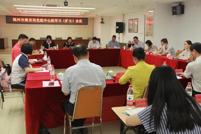 福州市教育局党组中心组学习(扩大)会召开