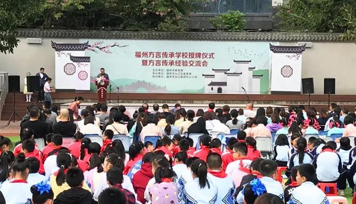 首批32所福州方言传承学校获授牌