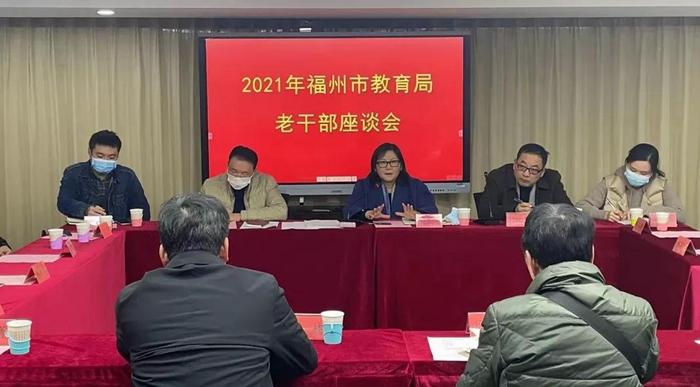 福州市教育系统离退休教职工代表座谈会召开