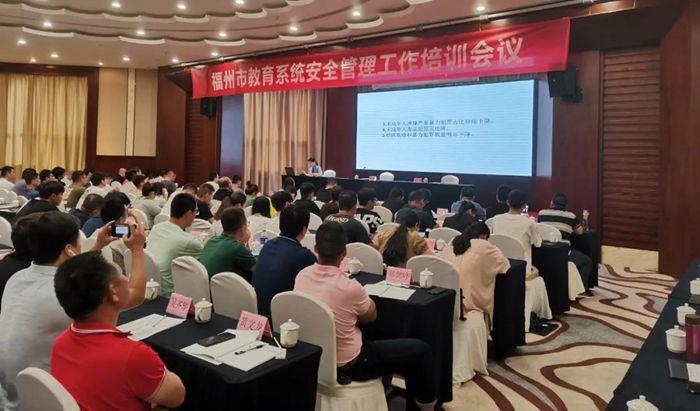市教育局舉辦全市教育系統安全管理(li)工作培訓班
